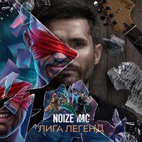 Noize MC - Лига легенд