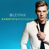 Oleynik - Сердца Стук (feat. Виктория Дайнеко)