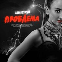 Ольга Бузова - Проблема