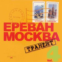 Отпетые мошенники feat. Tata Simonyan - Akh Eraze im yare