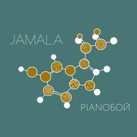 Pianoбой & Jamala - Эндорфины