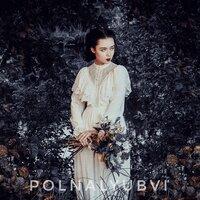 polnalyubvi - Больше ничего