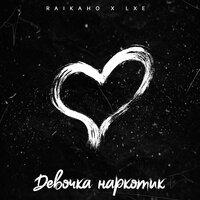 Raikaho - Девочка Наркотик (feat. Lxe)