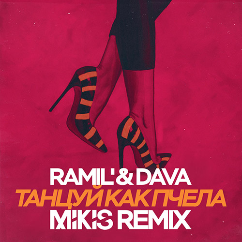 Ramil feat Dava - Танцуй Как Пчела (Denis Bravo Radio Edit)