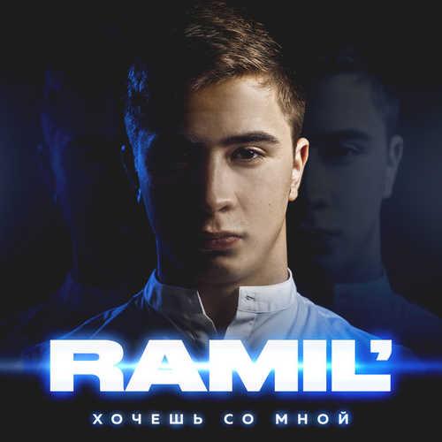Ramil - Вся такая в белом