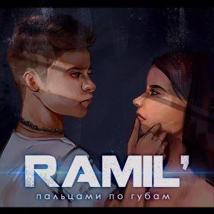 Ramil - Пальцами По Губам