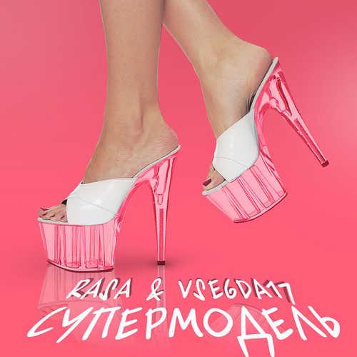 Rasa feat Vsegda17 - Супермодель
