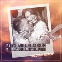 Регина Тодоренко & Влад Топалов - Часовые пояса