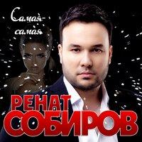 Ренат Собиров - Самая-самая