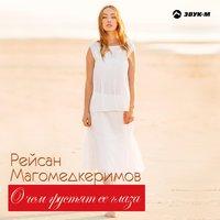 Рейсан Магомедкеримов - О чём грустят её глаза