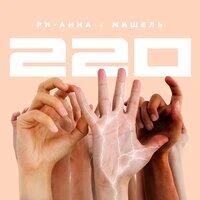 Ри-Анна feat. Мишель - 220