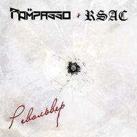 Rompasso & RSAC - Револьвер
