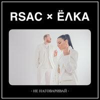 RSAC & Ёлка - Не наговаривай