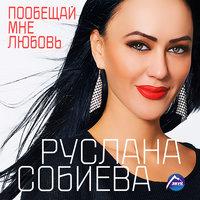 Руслана Собиева feat. Зарина Бугаева - Люблю тебя
