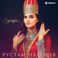 Рустам Нахушев - Зульфия