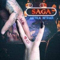 Saga - Детка играй