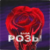 Saga - Розы