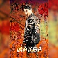 Samvel - Мамба