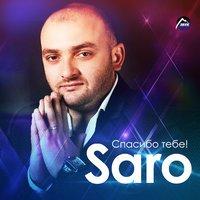 Saro - Мечта