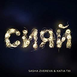Саша Зверева - Сияй (ft. Katia Txi)