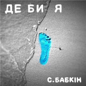 Сергей Бабкин - Де би я