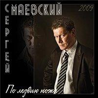 Сергей Маевский - По лезвию ножа