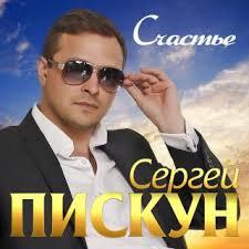 Сергей Пискун - Счастье