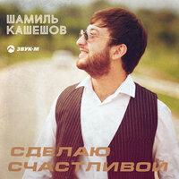 Шамиль Кашешов - Сделаю счастливой