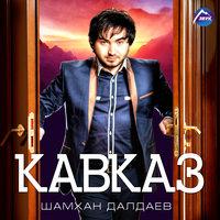 Шамхан Далдаев - Горы Кавказа