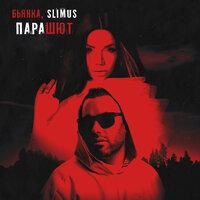 SLIMUS & Бьянка - Парашют