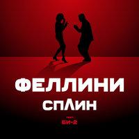Сплин & Би-2 - Феллини