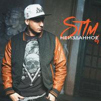 ST1M feat. Иракли - Я – это ты