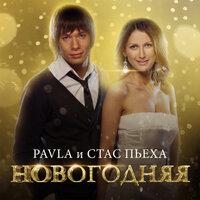 Стас Пьеха & PAVLA - Новогодняя