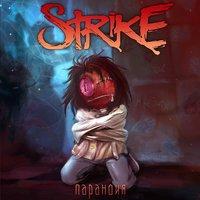 Strike - Паранойя