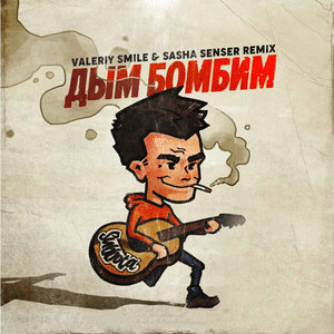 Subbota - Дым Бомбим (DJ Valeriy Smile ft. DJ Sasha Senser Remix)