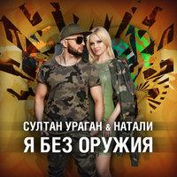Султан-Ураган feat. Натали - Я без оружия