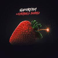 SUPERFAM - Клубника бомба