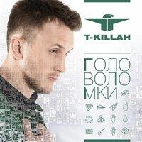 T-Killah - Майа Вселенная (feat. Винтаж)