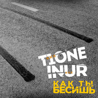 T1One & Inur - Как ты бесишь (prod. by macazu)