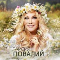 Таисия Повалий - Будьте Счастливы
