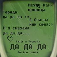 Tanir & Tyomcha - Da Da Da (Jarico Remix)