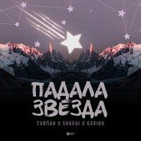 Тайпан, Sharai feat. Gariko - Падала звезда