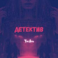 TeeMur - Детектив