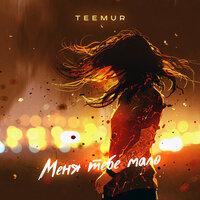 TeeMur - Меня тебе мало