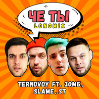 TERNOVOY feat. Зомб & Slame & ST - Че ты (longmix)