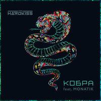 The Hardkiss feat. MONATIK - Кобра (Raft Tone Remix)