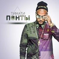 Тимати - Понты