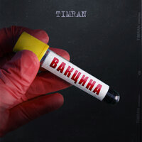 TIMRAN feat. Batrai - Бомбалео