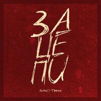 TIMRAN feat. Batrai - Зацепи