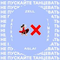 Timran & ZELL & Batrai feat. Aslai - Не пускайте танцевать